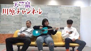 天竺鼠・川原チャンネル 「カニ挟みフィニッシュ」
