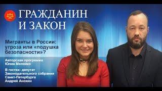 """Гражданин и закон. Мигранты в России: угроза или """"подушка безопасности"""""""