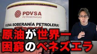 ベネズエラ、原油を世界一持っているのになぜ困窮? ベネゼエラ