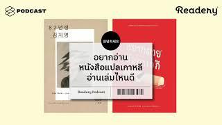 อยากอ่านหนังสือแปลเกาหลี อ่านเล่มไหนดี | Readery EP.58
