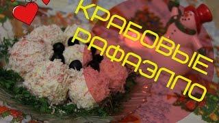 КРАБОВЫЕ РАФАЭЛЛО-нежнейшая ЗАКУСКА.| Cheese and crab stick salad.