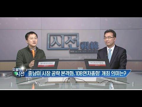 [2015년 IDB-IIC 연차총회] MTN '시선' 조창상 단장 인터뷰 방영분
