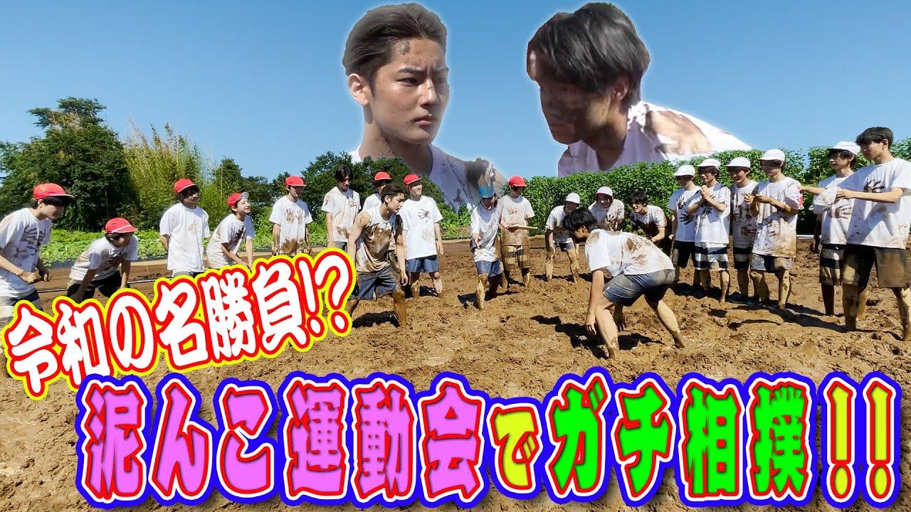 少年忍者【紅白対抗!泥んこ大運動会】泥んこリレーで激闘!