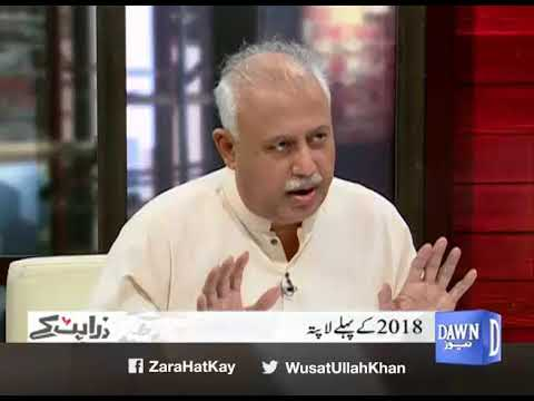 Zara Hat Kay - 04 January, 2018 - Dawn News
