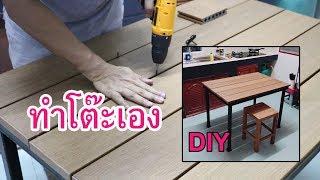 โต๊ะทำเอง (Kitchen Table - DIY)