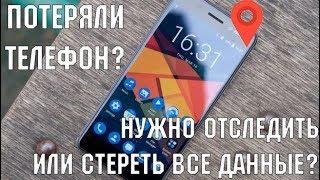Что делать если потерял или украли смартфон