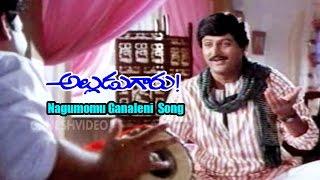 Alludu Garu Songs - Nagumomu Ganaleni - Mohan Babu, Shobana - Ganesh Videos
