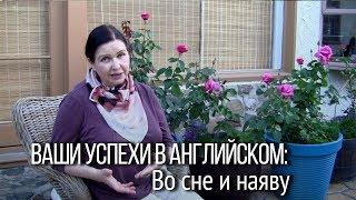 видео Сонник Разговаривать на иностранном языке | Сонник - Толкование снов, разговаривать на иностранном языке во сне