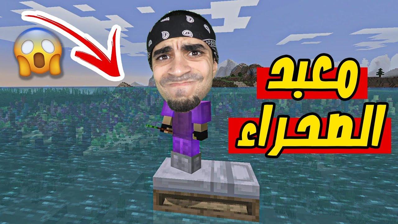 ماين كرافت : البحث عن معبد الصحراء المستحيل Minecraft !! ??