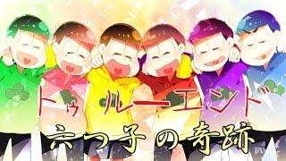 【トゥル―エンド】六つ子の奇跡 おそ松さんホラーゲーム-MIRROR- 実況 最終回 thumbnail