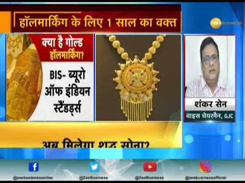 Hallmarking Will Be Mandatory For Gold Jewellery From 15th January 2021