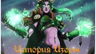 История Изеры из World of Warcraft