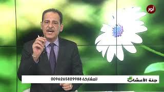 تضييق المهبل  شد المناطق الحساسه للنساء الأفرازات المهبلية  ,مع خبير  الأعشاب حسن خليفة thumbnail