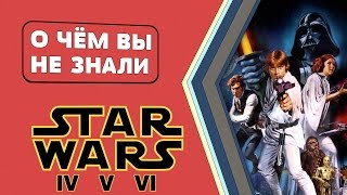 Звёздные войны IV, V, VI. Факты [О чём Вы не знали]