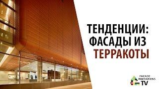 видео Терракота для фасадов и керамика