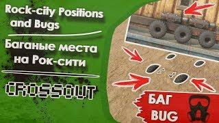 Crossout:Баганые места на Рок-сити(Rock-city Positions and Bugs)