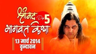 Shri Devkinandan Ji Maharaj Shrimad Bhagwat Katha Vrindavan (Uttar Pradesh) Day 05  13 03 2014