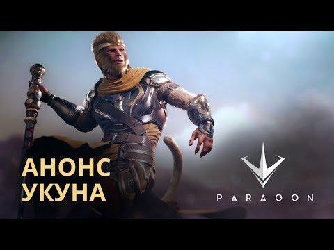 видео: Новый герой в paragon: Укун