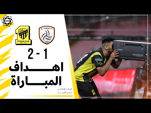 اهداف مباراة الاتحاد 2 × 1 الشباب دوري كأس الأمير محمد بن سلمان الجولة 23  تعليق عيسى الحربين