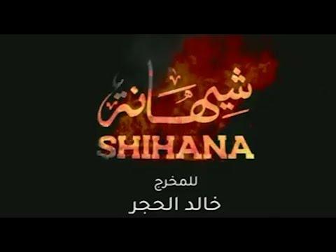 الفيلم السعودي شيهانه motarjam