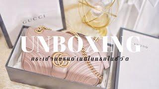 เห่อแกะกล่อง Gucci Marmont กระเป๋าที่ราคาแพงที่สุดในชีวิต | Unboxing | Aum bellezza