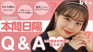 【質問コーナー】NGT48 本間日陽、みなさんからの質問に答えます!【Q&A】