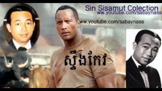 sting keo-Sin sisamuth song-old song 1975