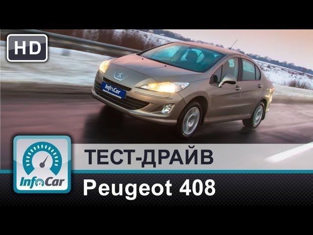 Тест-драйв Peugeot 408 от InfoCar.ua (Пежо 408)