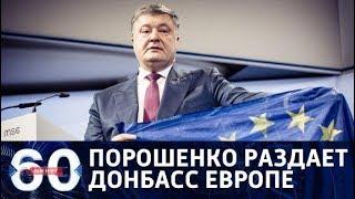 60 минут. Порошенко решил раздать восток Украины европейцам: как реагирует Запад? От 27.08.2018