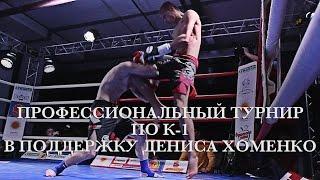 Профессиональные бои по кикбоксингу К-1 07.09.2014 (видеоотчет)