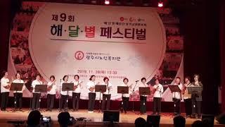 경기도광주노인복지관제9회해달별축제 꽃집의아가씨(우쿨렐레…