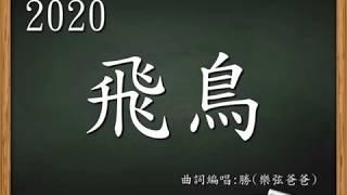 Publication Date: 2019-12-15 | Video Title: 飛鳥 獻給港澳信義會小學