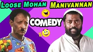 Loose Mohan and Manivannan Comedy Scenes | VIP Tamil Movie Comedy | Prabhu Deva | Rambha