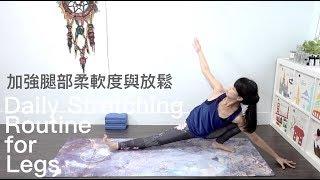 加強腿部柔軟度與放鬆 Daily Stretching Routine for legs