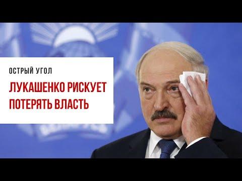 Лукашенко рискует потерять власть.  Последствия ввода налога на российскую нефть