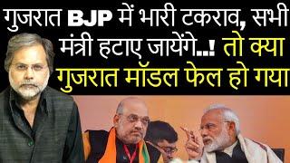 Gujarat Model Failing? : गुजरात बीजेपी में भारी टकराव, सभी मंत्री हटाये जायेंगे…