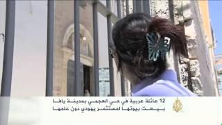 عائلات عربية بيافا معرضة للطرد لإقامة مشروع استيطاني