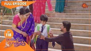 Abiyum Naanum - Ep 118 | 11 March 2021 | Sun TV Serial | Tamil Serial
