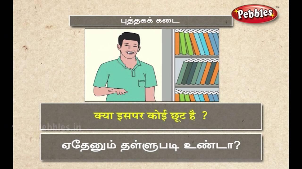 Spoken Hindi To Tamil Book