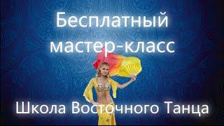 Бесплатный мастер-класс по Восточному Танцу