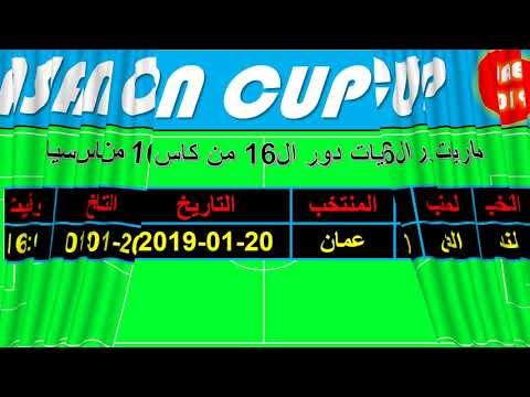 جدول مباريات دور ال16 من كاس اسيا  في الامارات