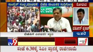 TV9 - Karnataka Assembly Elections 2013 'Results' : BJP Leaders Press Meet After Election Result
