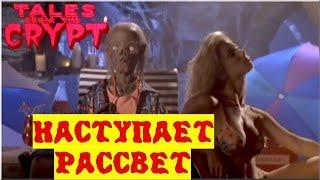 Байки из Склепа - Наступает Рассвет | 13 эпизод 6 сезон | Ужасы | HD 720p