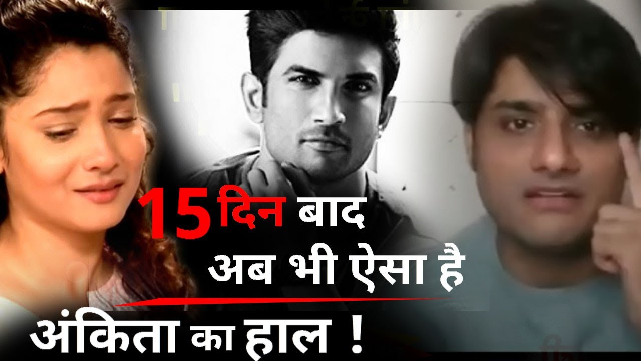 Sushant's Friend Revealed about Ankita Lokhande After 15 Days