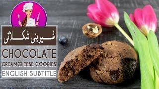 Chocolate Cream cheese Cookies Recipe - طرز تهیه کوکی پنیر خامه ای و شکلات