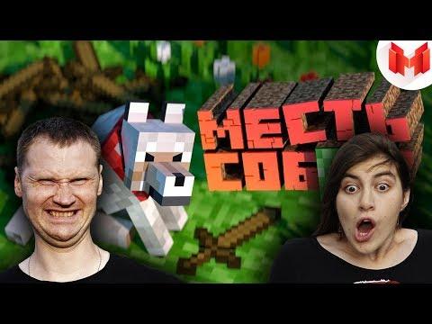 Мармок - Minecraft | РЕАКЦИЯ