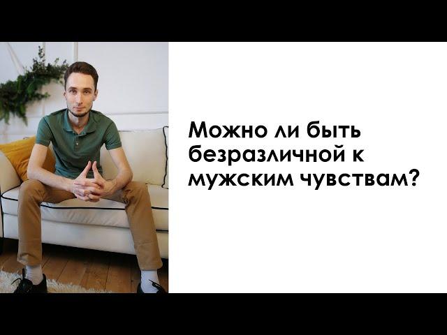Можно ли быть безразличной к мужским чувствам? | Дмитрий Науменко
