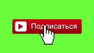 Зеленый фон футаж подпишись на канал. Кнопка подпишись на канал анимация для видео. зеленый экран
