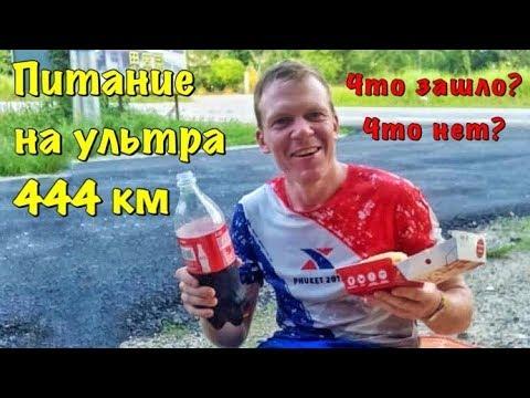 Питание на ультрамарафоне 444 км. Что зашло, что нет?