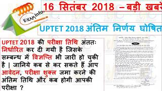 UP TET Exam Date 2018 Breaking News || अंततः परीक्षा तिथि निर्धारित | जानिये कब से कर सकते हैं आवेदन